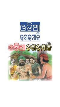 Odia Dhaga Dhamali poster