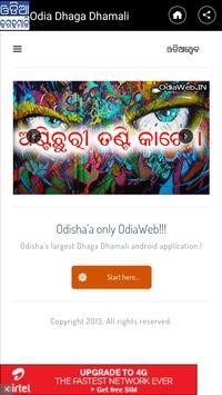 Odia Dhaga Dhamali apk screenshot