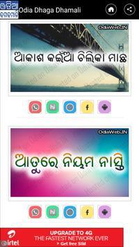 Odia Dhaga Dhamali screenshot 3