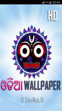 Odia HD Wallpaper poster