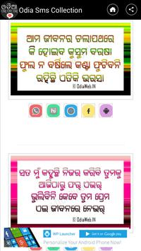 Odia sms collection apk download free entertainment app for odia sms collection apk screenshot spiritdancerdesigns Gallery