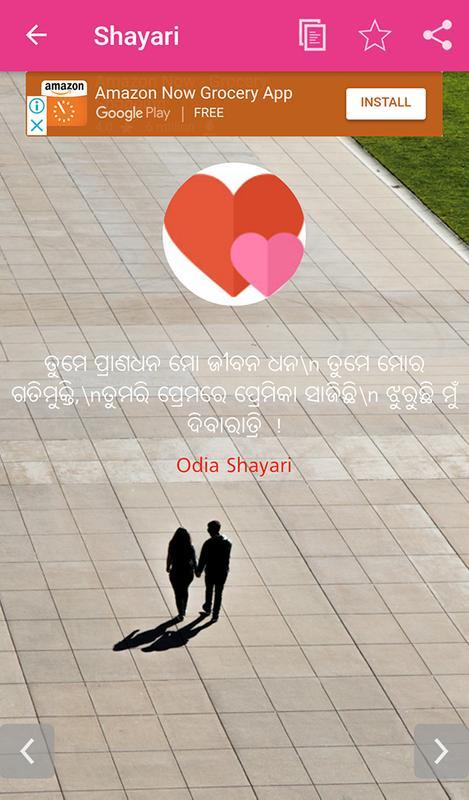 Odia Shayari Offline For Android