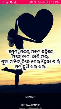 Odia Shayeri For Android Apk Download