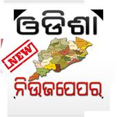 Odisha News Paper icon
