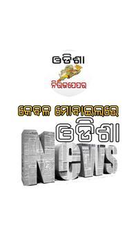 Odisha News Paper poster