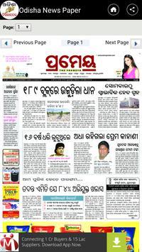 Odisha News Paper apk screenshot