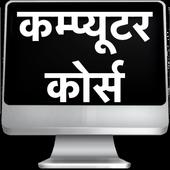 Computer Course icon