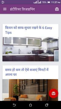 Interior Designing Tips screenshot 3
