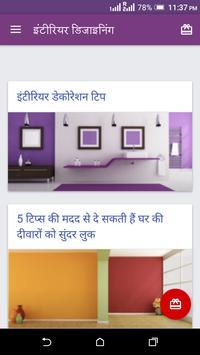 Interior Designing Tips screenshot 1
