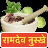 Ramdev Aayurvedic Nuskhe icon