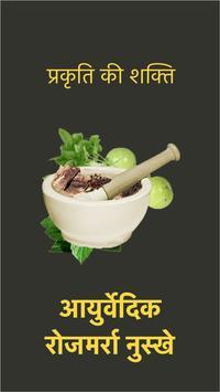 Ramdev Aayurvedic Nuskhe poster