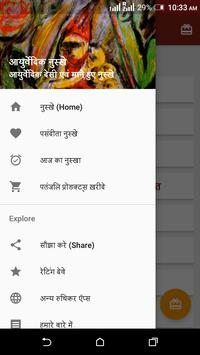 Ramdev Aayurvedic Nuskhe screenshot 2