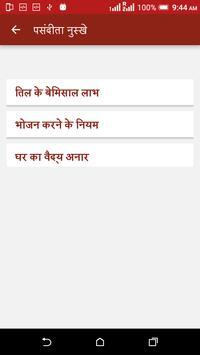 Ramdev Aayurvedic Nuskhe screenshot 4