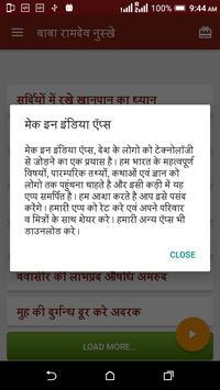 Ramdev Aayurvedic Nuskhe screenshot 5