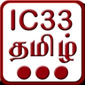 IC38 தமிழ் icon