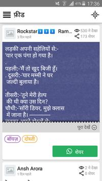 Aagebhejo Aage Bhejo apk screenshot