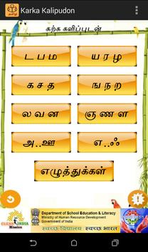 Tamil Read Easy apk screenshot