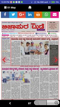 Bijapur Today Epaper screenshot 5