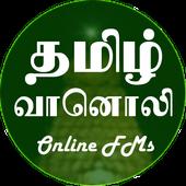 TAMIL FM RADIO தமிழ் வானொலி (Tamizh Vaanoli) icon