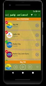 TAMIL FM RADIO தமிழ் வானொலி (Tamizh Vaanoli) apk screenshot