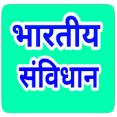 Samvidhan Ke Anuched icon