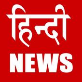 Hindi News & Entertainment icon