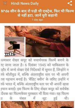 Hindi News & Entertainment apk screenshot
