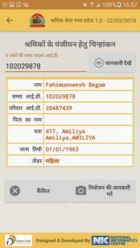 श्रमिक सेवा एम् पी  for Android - APK Download