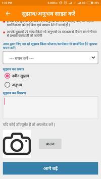 Jagriti screenshot 5