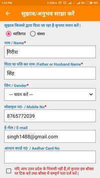 Jagriti screenshot 6