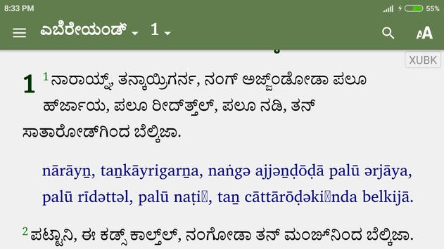 MudlNad BettaKurumba Bible screenshot 2