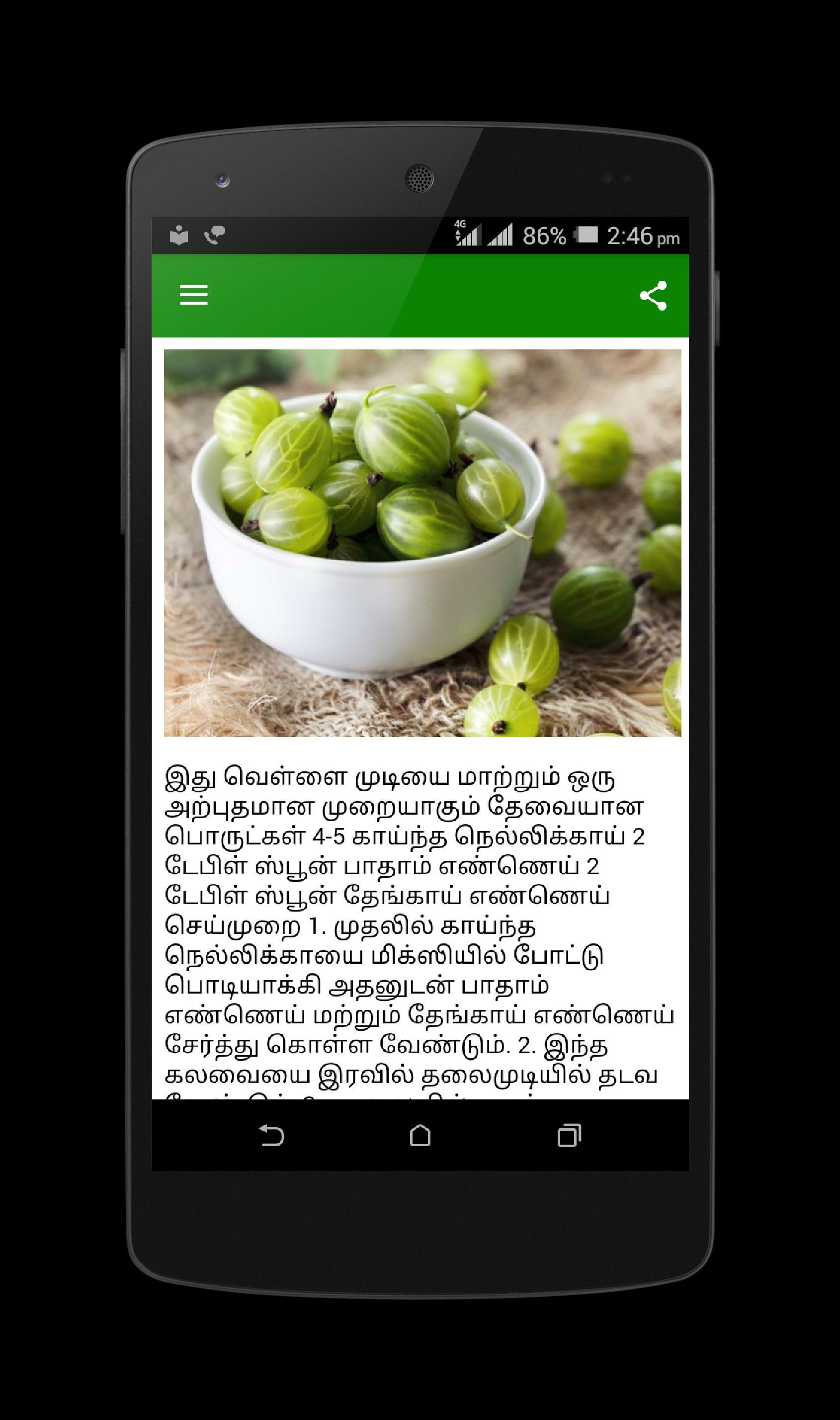 Hair Fall Control And Growth Tips In Tamil For Android Apk