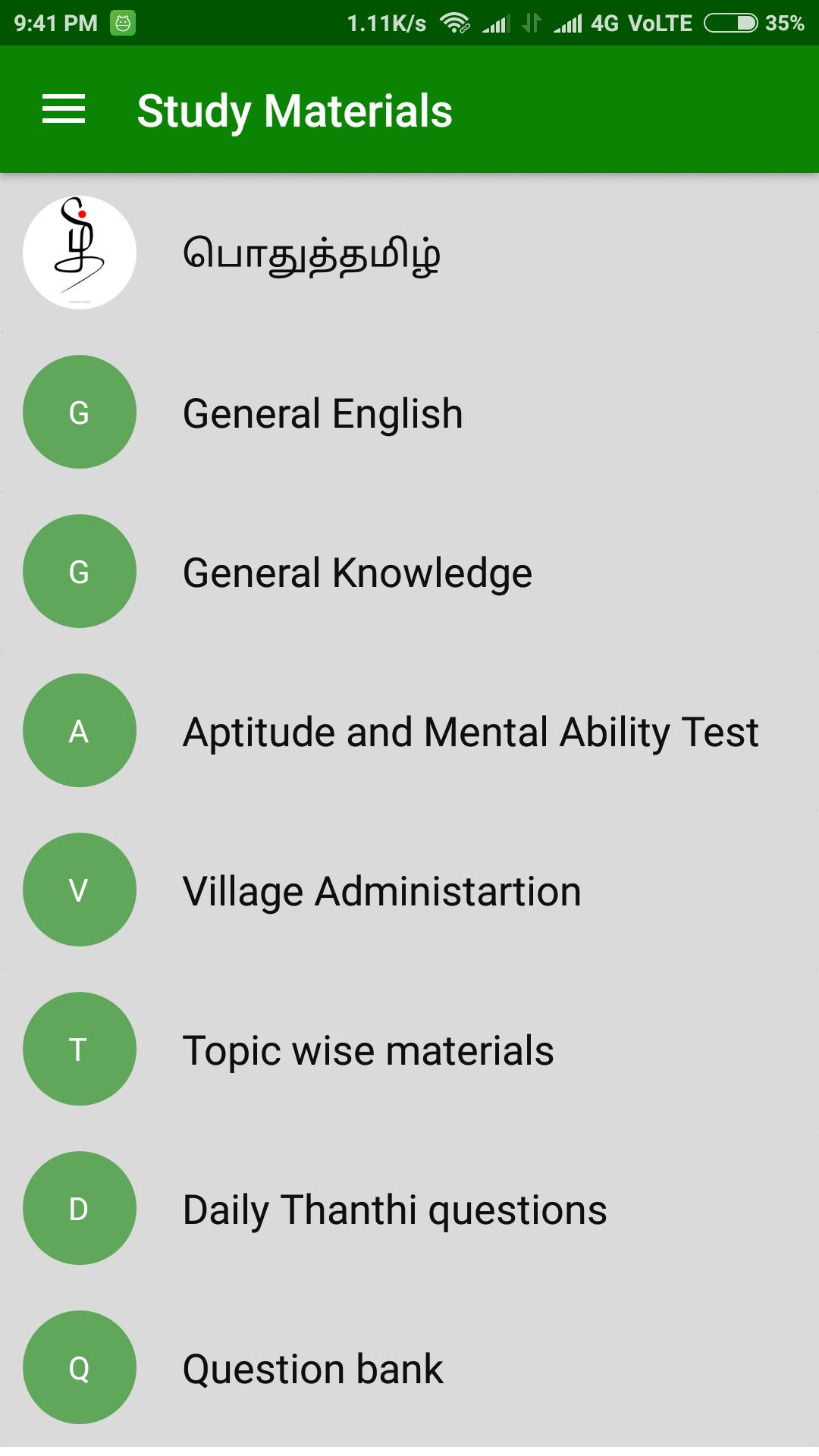 TNPSC CCSE 4 2019 : Group 4 Study Materials VAO for Android