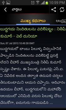 Telugu News apk screenshot