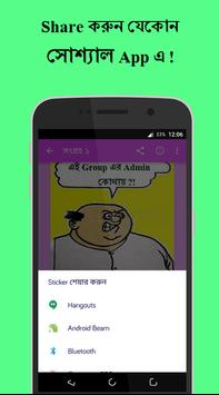 Bangla Funny Pics screenshot 1