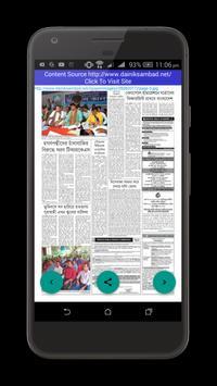 Newspapers Of Tripura apk screenshot