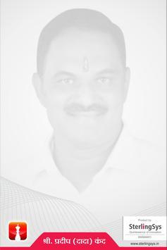 Pradeep Kand apk screenshot