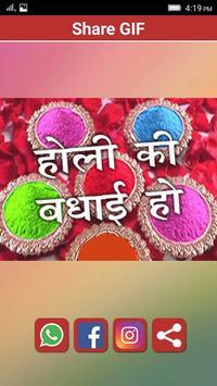 Happy Holi GIF Collection screenshot 5
