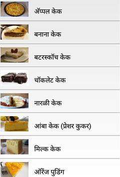 Marathi Cake Recipes (केक) poster