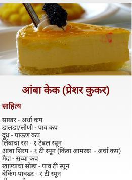 Marathi Cake Recipes (केक) apk screenshot