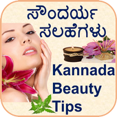 Kannada Beauty Tips & Home Remedies (ಸೌಂದರ್ಯ ಸಲಹೆ) icon