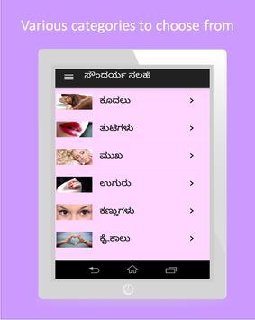 Kannada Beauty Tips & Home Remedies (ಸೌಂದರ್ಯ ಸಲಹೆ) apk screenshot