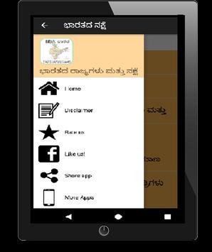 India Capitals States Maps in Kannada - ಭಾರತ ನಕ್ಷೆ screenshot 3