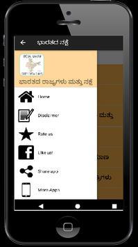 India Capitals States Maps in Kannada - ಭಾರತ ನಕ್ಷೆ poster