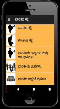 India Capitals States Maps in Kannada - ಭಾರತ ನಕ್ಷೆ screenshot 1