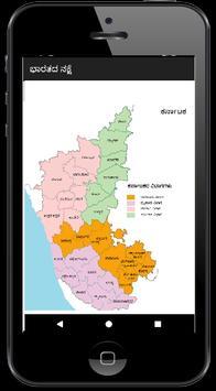 India Capitals States Maps in Kannada - ಭಾರತ ನಕ್ಷೆ screenshot 2
