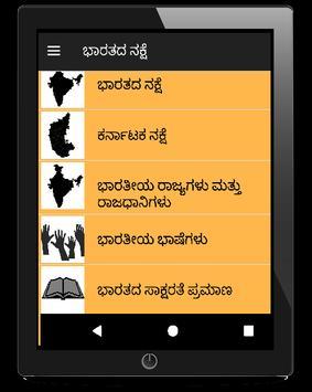 India Capitals States Maps in Kannada - ಭಾರತ ನಕ್ಷೆ screenshot 4