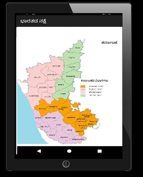 India Capitals States Maps in Kannada - ಭಾರತ ನಕ್ಷೆ screenshot 8