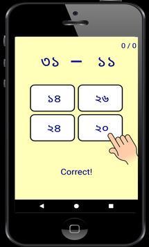 Assamese Learn Maths Mathematics for kids গণিত screenshot 2