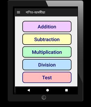 Assamese Learn Maths Mathematics for kids গণিত screenshot 3